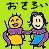 【妻のブログより】破壊力抜群ペアルック