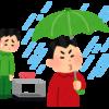 雨の日の散歩にて負のイベントを活用する