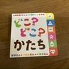 【育児】ダイソーの100円絵本がすごい!