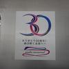 2020年10月 阪急・大阪モノレール・嵐電乗車ネタ2 阪大の大阪モノレール口