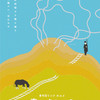 青年団リンク・ホエイ「麦とクシャミ」(3回目)@こまばアゴラ劇場