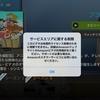 アマゾンfire TV stick ムリ