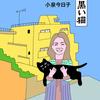 【本の感想】黄色いマンション 黒い猫(小泉今日子)