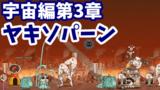宇宙編第3章 [31]ヤキソパーン【攻略】にゃんこ大戦争