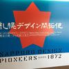 札幌国際芸術祭【プラニスホール 札幌デザイン開拓史】