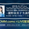 STU48 瀧野由美子生誕祭 DMM.comで27日LIVE配信!
