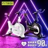 第3世代フィットネスバイク FITBOX | スピンバイク クロストレーナー エアバイク トレーニングバイク ルームバイク エアロ フィットネス バイク ダイエット器具 ダイエット 消音 静音 有酸素運動 高齢者 リハビリ 低 身長 連続使用 60分 が 90分 他をご紹介します。