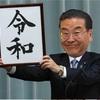 日本初!令和記念仏壇 24金象嵌 金文字蒔絵