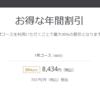 【はてなブログPro】月600円相当なだけであって一括で2年分支払わなきゃいけない