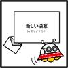 """モリノサカナ """"ボクへの手紙"""" #236 新しい決意"""