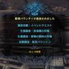【MHW】アステラ祭2019配信バウンティ 8/11(日)分【PS4】