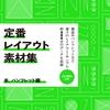 定番レイアウト素材集の本、パンプレット編発売!