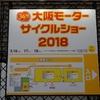 大阪モーターサイクルショーへ