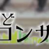 オンライン街かどコンサート おでかけ編 動画配信中!!