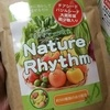 スムージーで置き換えダイエットするなら『Nature Rhythm スーパーフードMIX健康酵素スムージー』がオススメ!