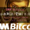 DMMビットコイン『DMM Bitcoin』の口座解説(登録)方法。ローラさんがCMを務めたことで話題に。