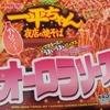 【明星食品】一平ちゃん夜店の焼そば オーロラソース ¥180(税別)