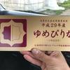 【29年産米🌾】評価