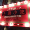 【歌舞伎町】この時期は旬の上海蟹を…♥『上海小吃(シャンハイシャオツー)』