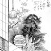 毛羽毛現 ―災厄振りまく希見の旅人― ( 北陸オカルト会:妖怪解説 )