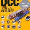 ★はじめてからのDCC★  DCC鉄道模型を始めるための参考書 青本&黄色本