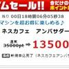 【期間限定】ネスカフェアンバサダー申込で13500円分のポイントが手に入る