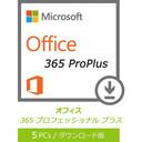 Office 365を一番安く使う方法は?ダウンロード版の価格を比較: