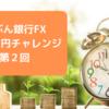 第2回じぶん銀行FX20万円チャレンジ。振り出しに戻って