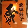 """肴の姉妹店""""あてや""""が『飛騨餃子 あてや』にリニューアルオープンしました!"""