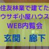 WEB内覧会~玄関・廊下~