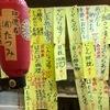 立ち飲み処 たつみ〜 放浪の玄米粉麺の旅 錦市場 酒蔵屋へ(^^)/ 店長まいどおおきに