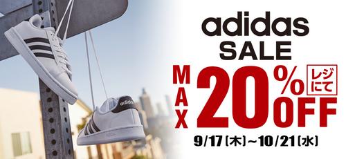 -期間限定価格- adidas MAX20%OFF