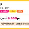 【ハピタス】NTTグループカード新規発行で9,000pt(9,000円)! さらに最大10,000円のキャッシュバックも!
