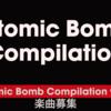 今年もCRZKNY主催「原爆・核・放射能・歴史」をテーマにした名物コンピ収録曲の公募が始まった件