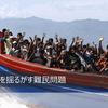 東西FXリサーチ – ユーロ市場を揺るがす難民問題