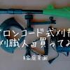 【おすすめ】電源コードなし!ナイロンコード式刈払機『草刈職人』が初心者でも簡単に扱えた話。