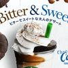 【スタバ新作】チョコレートトップフラペwithコーヒーショットのカロリー・炭水化物・脂質・たんぱく質