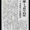 記事:参考情報、「がん治療薬オプジーボ、効く患者を高精度で見分ける手法発見」NHKウエッブニュース(本日)