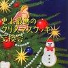 【イベント企画〈3〉】12月のクリスマスシーズンに読みたい!コージーミステリ7作品!