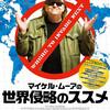 映画No38【マイケルムーアの世界侵略】他の国を知ることは自分の国を知ること。