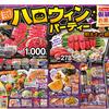 企画 メインテーマ ハロウィンパーティー ヨークベニマル 10月25日号