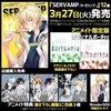 サーヴァンプ:明日発売!12巻アニメイト限定版はオリジナルポーチ付き!