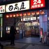 【今週のラーメン2484】 熱烈中華食堂 日高屋 新宿靖国通店 (東京・新宿) 汁なしラーメン大盛