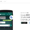 Google翻訳アプリは超おすすめです! 便利な使い方5選