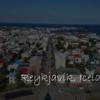 【アイスランド】こんなにカラフルでかわいい街だなんて誰が想像できようか