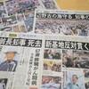 「本土に突き付けた問い」(信濃毎日新聞)、「『沖縄への甘え』重い告発」(西日本新聞)~故翁長氏の訴え、わがことと受け止める地方紙・ブロック紙も