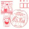 【風景印】東松山平野郵便局