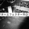ギターエフェクターサロン 開設!!