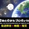 (旧)出演/制作協力について( 2016/8/2~)
