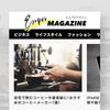 メンズ向けWebマガジン「エスプロマガジン」のリニューアルをお手伝いしました